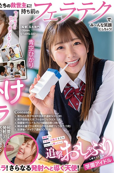 SOD Create STARS-337 School Idol Keeps On Happily Sucking Cock Even After Getting Her Face Covered In Cum HIkari Aozora