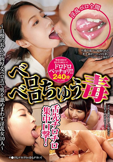 Momotaro Eizo MMB-351 A Poisonous French Kiss - 10 Horny Ladies Who Are Proud Of Their Long Meaty Tongues And Use Them To Lick Men Wild