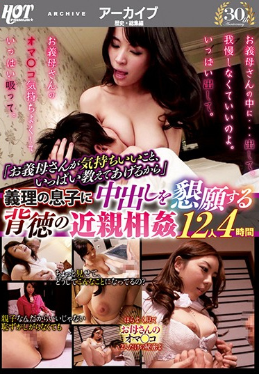 Hot Entertainment HEZ-262-A I Ll Tell You A Lot About What Your Mother-in-law Feels Good About Immoral Incest Begging Her Son-in-law For Vaginal Cum Shot 12 People 4 Hours - Part A