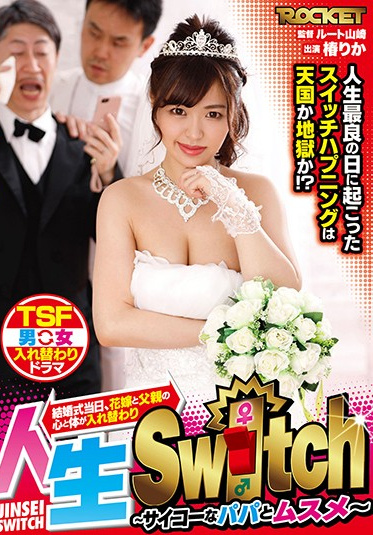 ROCKET RCTD-388 Life Switch Ultimate Step Father And Step Daughter Couple Rika Tsubaki
