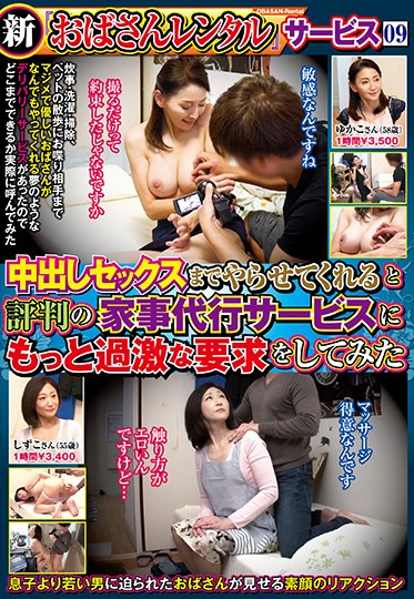 Mature Woman Labo MEKO-206 All-New The Old-Lady-For-Rent Service 09 This Housecleaning Service Will Provide Everything Even Creampie Sex So I Decided To Make Some Even More Extreme Demands