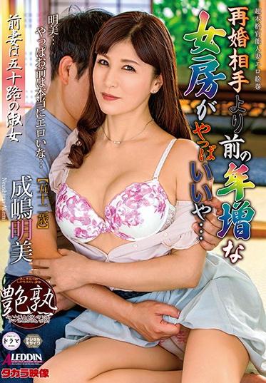 Takara Eizo SPRD-1387 I Like My Decrepit Old Ex-Wife Better Than My New Wife Akemi Seijima