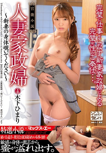 Max A XVSR-580 Erotic Novel A Married Maid - Please Look At My New Wife S Body - Himari Kinoshita