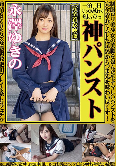 Daddys Private Photos OKP-079 Pantyhose Goddess Yukino Nagasawa Tiny Teen In Uniform With Her Beautiful Legs Encased In Fresh Pantyhose