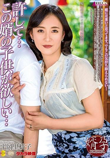 Takara Eizo SPRD-1388 Forgive Me I Want My Son In Law Is Baby Rieko Hiraoka