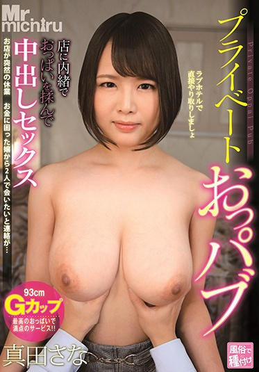 Mr. Michiru MIST-330 Private Titty Bar After Her Store Closed Down One Of The Women Contacted Me And Asked To Meet For Money She Let Me Touch Her Tits