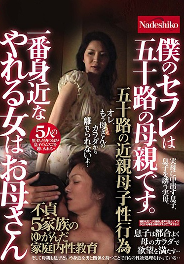 Nadeshiko NASH-466 The Closest Woman For Me To Fuck Is My Step Mother My Fuck Buddy Is My Fifty Something Year Old Step Mom Forbidden Fifty Year Old Woman Love Five Stories Of Home Sex Lessons