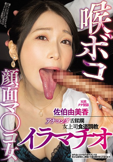 MOODYZ MIAA-404 See This Face Pussy Babe S Mouth Bulge When It S Full Of Cock The Anaconda Tongued Woman This Lady Boss Is Breaking In Her Deep Throat With Dick Sucking Glee Yumi Saeki
