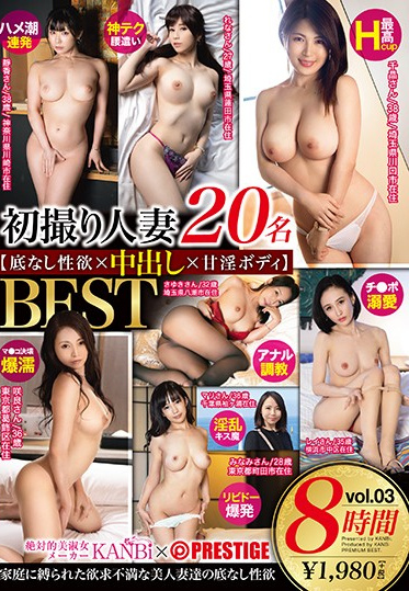 Prestige KPB-016-B Best Of Married First Timers 20 Women 80 Hours Vol 03 Endless Lust Creampie Sexy Bodies - Part B