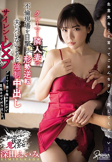 MOODYZ MIAA-405 The Married Woman Next Door Lodges A Customer Complaint But The Tables Are Turned When The Salesman Spots Evidence Of Her Affair