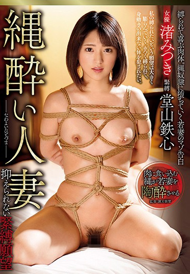 AVS collectors OIGS-037 This Married Woman Is Hooked On Bondage She S Unable To Tame Her Desire For S M Mitsuki Nagisa