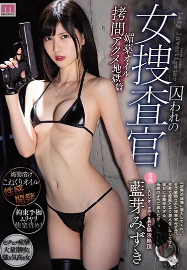 MOODYZ MIDE-890 The Captured Female Detective Aphrodisiac Oil Orgasmic Hell Mizuki Aiga