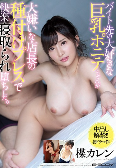 E-BODY EBOD-806 Cute Part-Timer With Big Tits And A Ponytail Succumbs To The Pleasure Of Her Mean Manager S Mating Press Karen Yuzuriha