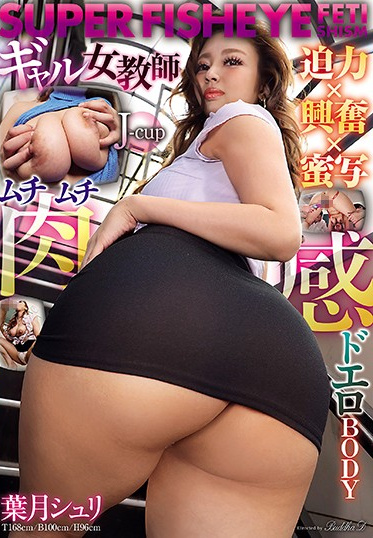 AVS collectors AVSA-160 SUPER FISHEYE FETISHISM Thrilling And Exciting Angles A Voluptuous Flesh Fantasy Female Teacher Gal With A Super Erotic Body Shuri Hazuki