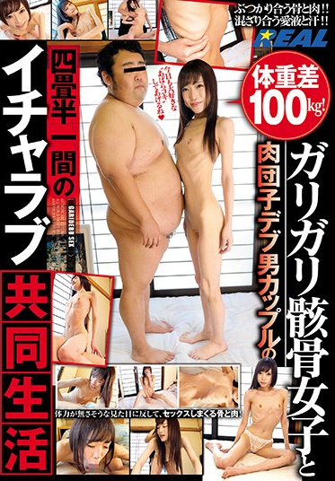 Real Works XRW-985 100kg Weight Difference Peek Into The Sexy Lifestyle Of A Super Skinny Girl And Fat Buff Man Couple