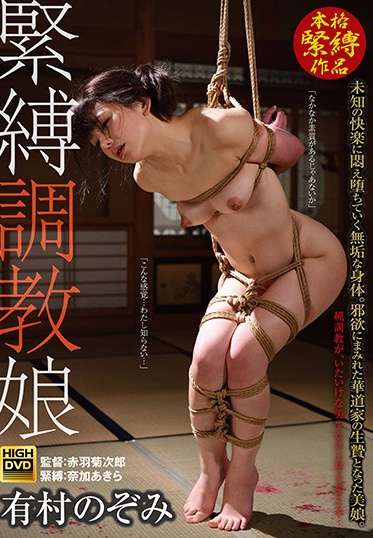 Global Media Annex GMA-017 Breaking In A Beauty - Her Innocent Flesh Drowning In The Evil Pleasures Of S M - Girl Sacrificed To Ecstasy Nozomi Arimura