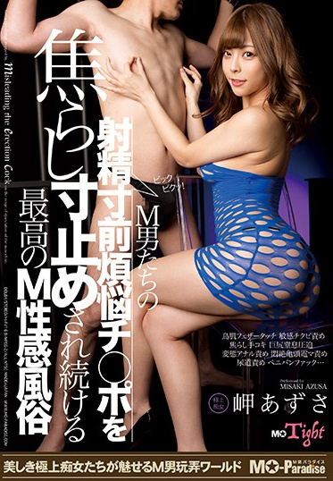 M-o Paradise MOPT-004 The Greatest Maso Sex Club Where Maso Men Can Get Their Cocks Teased To Within An Inch Of Ejaculation Through Pull Out Withdrawals Azusa Misaki