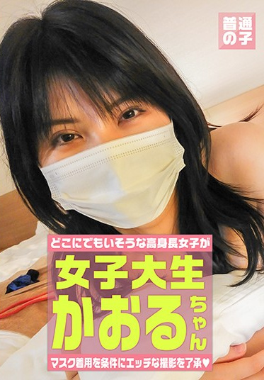 Ordinary girls FTUJ-002 Kaoru-chan 22 Years Old A Tall Female College Student Who Agreed To Take A Naughty Shot On Condition That She Wears A Mask