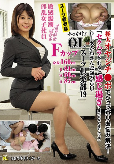 Kahanshin Tigers /Mousouzoku KTB-041 She S Solving All Of Her Problems With A Dirty Old Man S Super Thick Cock When I Get Sexually Turned On I Feel So Good That I Can T Concentrate On My Work Akane-san Is A 22-Year Old Office Lady And This Is Her Confession Bukkake The Office Lady Suits Club 19 Akane Shiki