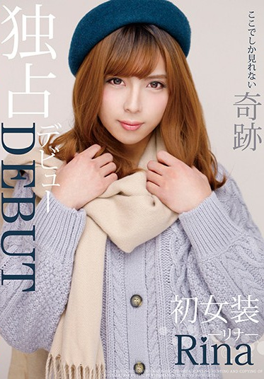 MERCURY JSTK-006 An Exclusive Debut DEBUT A Miracle You Can Only See Here First Cross Dressing Rina