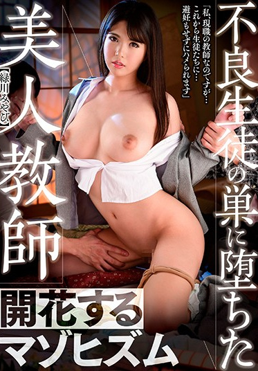 Glory Quest GVH-208 A Beautiful Teacher Entering A Nest Of No Good Students Miyabi Midorikawa