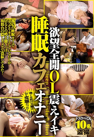 Primo PYM-369-A An Office Lady Trembles With Orgasmic Pleasure As She Bares All Of Her Lust Cafe Masturbation - Part A