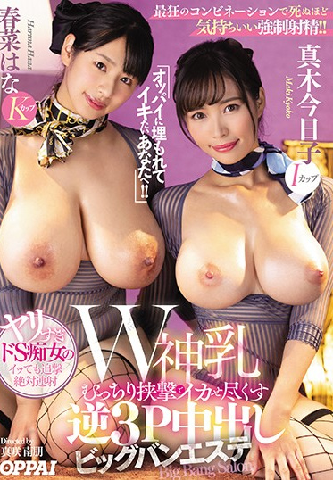 OPPAI PPPD-915 For Everyone Who Wants To Cum While Smothered In Tits Squished Between Dual Pairs Of Great Boobs In A Creampie Massage Parlor Three-Some