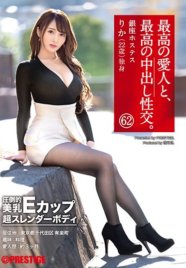 Prestige SGA-148 The Best Mistress And The Best Creampie Sexual Intercourse 62 Overwhelming Beautiful Breasts E Cup Super Slender Body