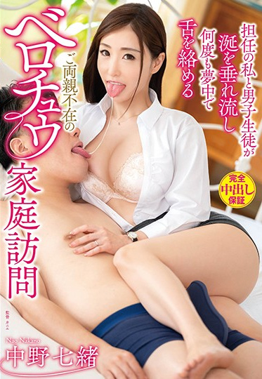 VENUS VEMA-159 Naughty Teacher Makes A House Call But Her Parents Aren T Home Tongue-Lavishing French Kiss Seduction Nao Nakano
