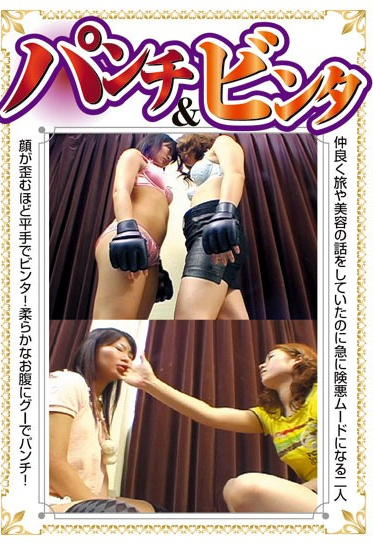 Onea- FCP-005 Punch Face Slapping