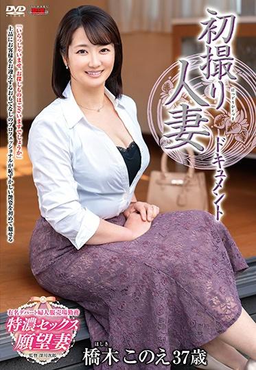 Center Village JRZE-036 It S My First Time Filming My Affair Konoe Hashiki