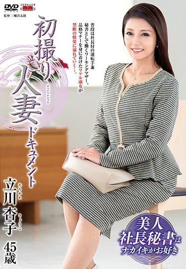 Center Village JRZE-035 It S My First Time Filming My Affair Anko Tachigawa