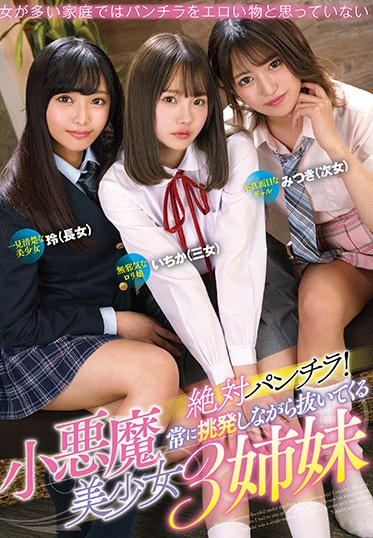 MARRION MMUS-050 Ultimate Panty Shots Devilish Young Beauties Seduce And Fuck 3 Sisters