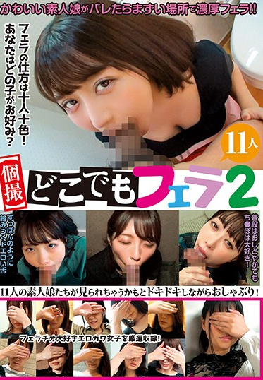 KaguyahimePt/Mousouzoku KAGN-003 A Private Video Session A Blowjob Anytime Anywhere 2 11 Ladies