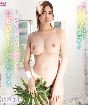 INTEC Inc SPRBD-047 Why Do I Make Love Amu Hanamiya