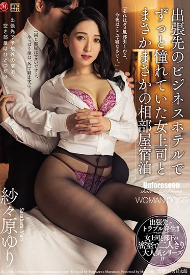 MADONNA JUL-504 Sharing A Room With The Office Hottie On A Business Trip Yuri Sasahara