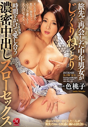 MADONNA JUL-517 Middle-Aged Guy And MILF Meet Again On Vacation For Slow Intimate Passionate Creampie Sex Momoko Isshiki