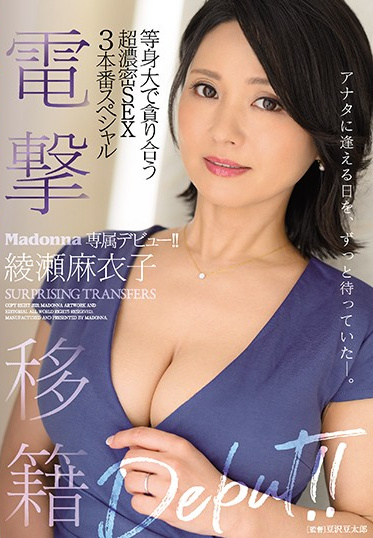 MADONNA JUL-502 Electrifying Transfer Maiko Ayase Madonna Exclusive Debut Steamy Lustful Sex 3 Video Special