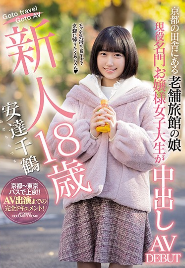 Hon Naka HND-958 New Comer 18 Years Old Daughter Of An Old Inn From The Countryside Of Kyoto Spoiled College Girl From Rich Family Makes Her Creampie Porno Debut Chihiro Adachi