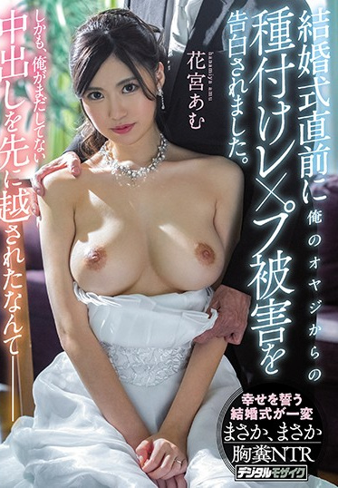 Hon Naka HND-964 My Fiancee Confessed To Me That Right Before Our Wedding My Dad Had Impregnated Her And He Had Gotten To Creampie Fuck Her Before I Got The Chance Amu Hanamiya