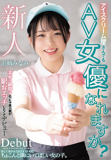 Hon Naka HND-956 Can Ice Cream Shop Workers Become Porn Stars Too Simple And Plain Amateur Makes Her Porno Debut Minami Hamasaki
