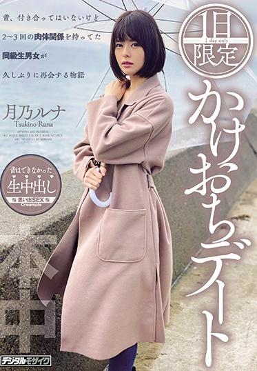 Hon Naka HND-970 1 One Day Improvised Date Luna Tsukino