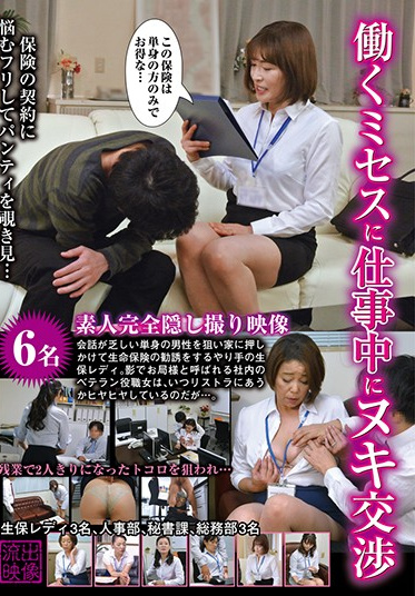 STAR PARADISE SPZ-1097 Sexual Negotiations With A Working Wife