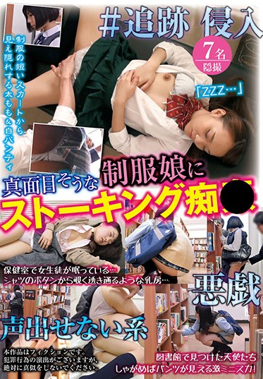 STAR PARADISE SPZ-1098 Seducing A Serious-Looking Girl In A School Uniform Wearing Stockings Stalking Sneaking Can T Make A Noise