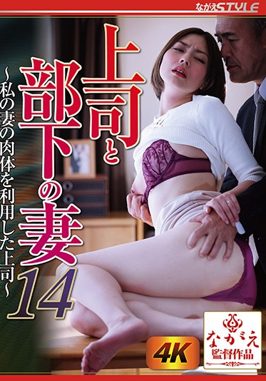 Nagae Style NSPS-978 The Boss And His Wife Underling 14 - My Boss Took Advantage Of My Wife S Body - Saryu Usui
