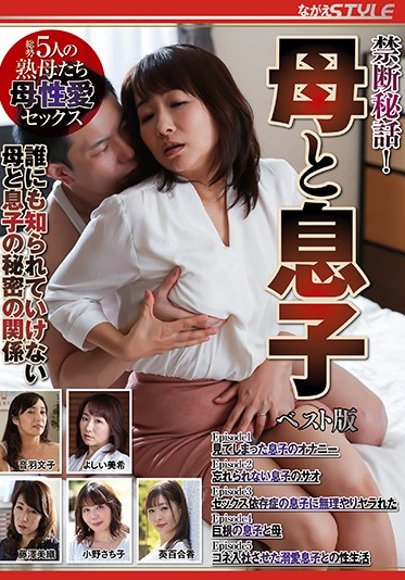 Nagae Style NSPS-980 Forbidden Secret Story Family Fun - Best Edition
