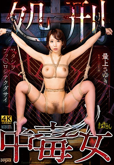 Dogma DDOB-090 A Woman Addicted To Shame Sayuki Mogami