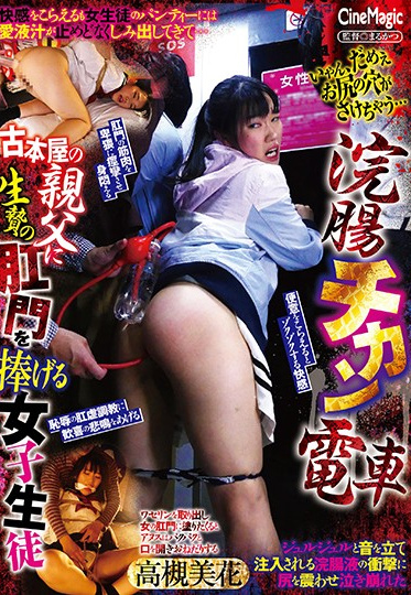 Cinemagic CMV-152 Enema On The Train Female St Devotes Her Beautiful Asshole To Her Bookstore Owner Step Father Mika Takatsuki