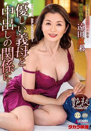 Takara Eizo SPRD-1392 Creampie Relations With My Kind Step Mother Emi Toda