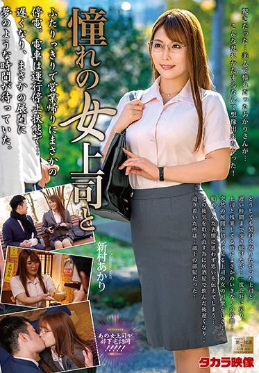 Takara Eizo MOND-212 With My Female Supervisor Crush Akari Niimura